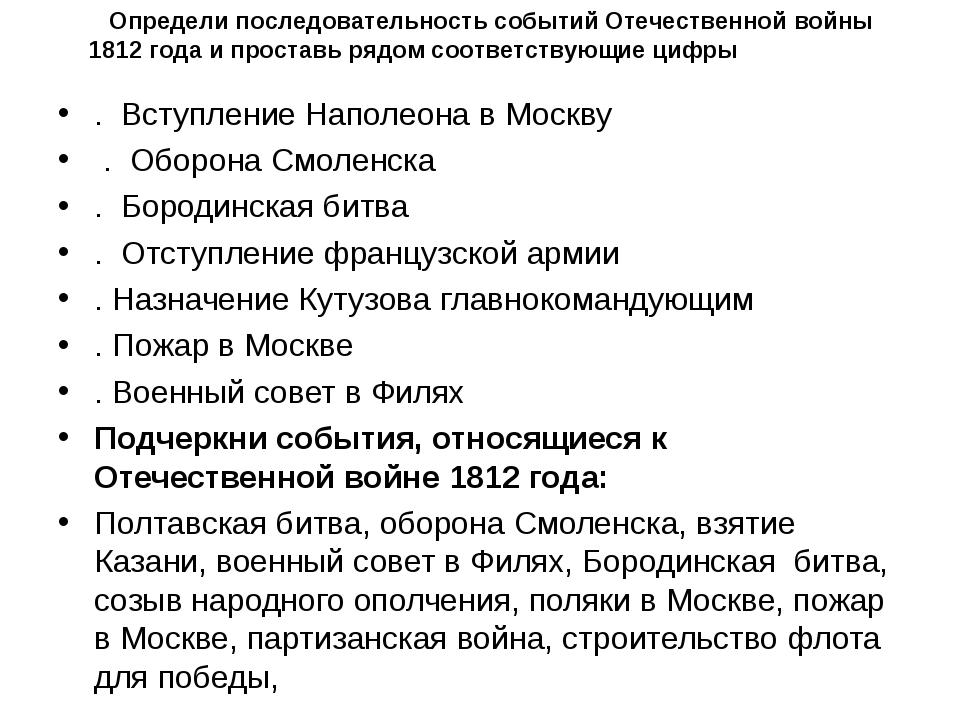 . Вступление Наполеона в Москву . Оборона Смоленска . Бородинская битва . Отс...