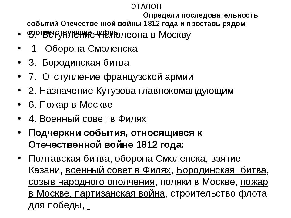 5. Вступление Наполеона в Москву 1. Оборона Смоленска 3. Бородинская битва 7....