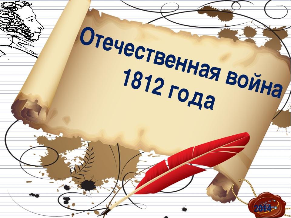 Отечественная война 1812 года 2014