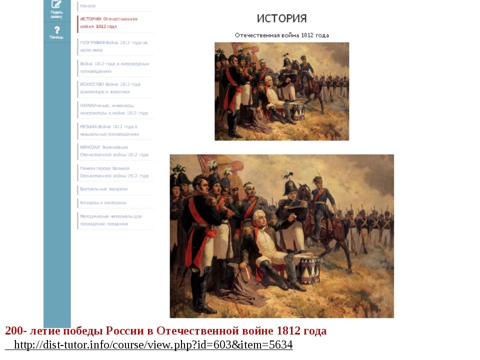200- летие победы России в Отечественной войне 1812 года http://dist-tutor.in...