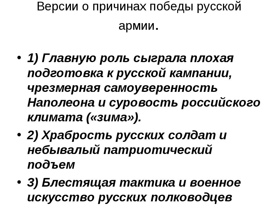 Версии о причинах победы русской армии. 1) Главную роль сыграла плохая подгот...
