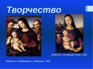 Творчество Мадонна с Младенцем и Святыми. 1502 Мадонна, читающая книгу. 1502