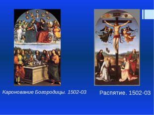 Каронование Богородицы. 1502-03 Распятие. 1502-03