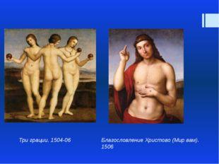 Три грации. 1504-06 Благословление Христово (Мир вам). 1506