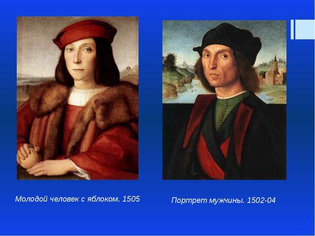 Молодой человек с яблоком. 1505 Портрет мужчины. 1502-04