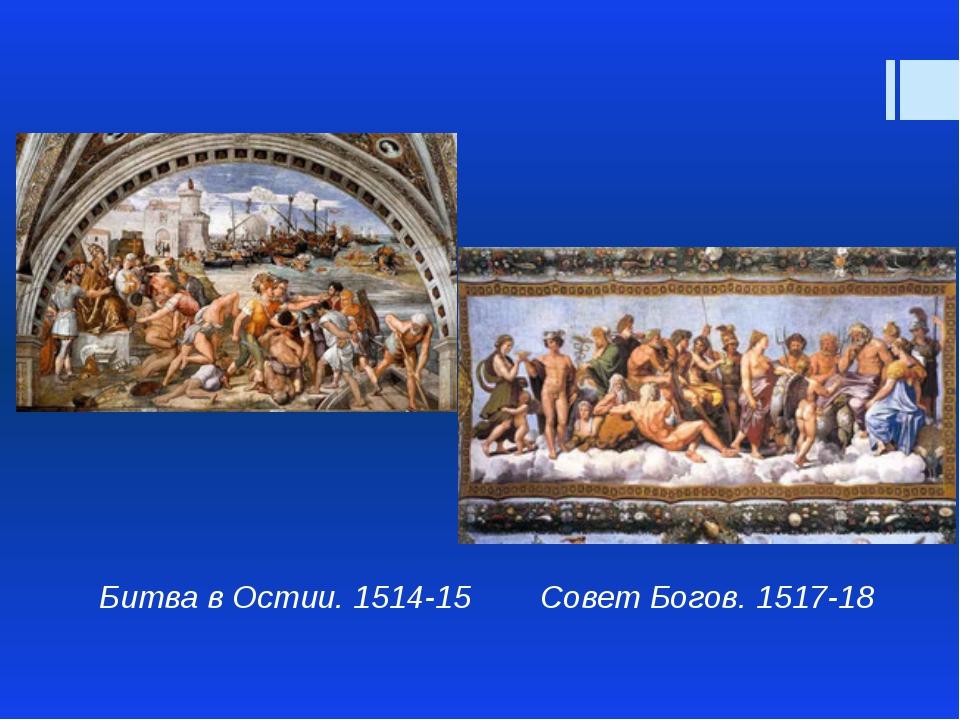 Битва в Остии. 1514-15 Совет Богов. 1517-18