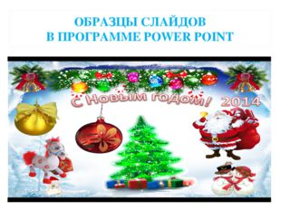 ОБРАЗЦЫ СЛАЙДОВ В ПРОГРАММЕ POWER POINT PowerPoint— это программа, предназна