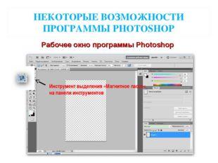 НЕКОТОРЫЕ ВОЗМОЖНОСТИ ПРОГРАММЫ PHOTOSHOP Рабочее окно программы Photoshop Ин