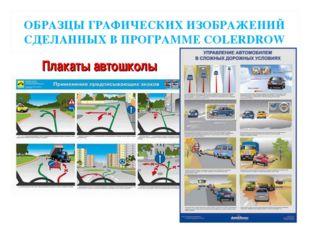 ОБРАЗЦЫ ГРАФИЧЕСКИХ ИЗОБРАЖЕНИЙ СДЕЛАННЫХ В ПРОГРАММЕ COLERDROW Плакаты автош