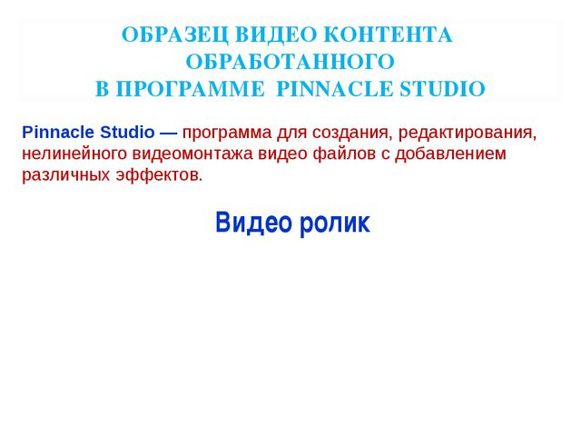 ОБРАЗЕЦ ВИДЕО КОНТЕНТА ОБРАБОТАННОГО В ПРОГРАММЕ PINNACLE STUDIO Pinnacle Stu...