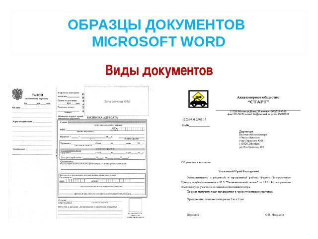 ОБРАЗЦЫ ДОКУМЕНТОВ MICROSOFT WORD Виды документов