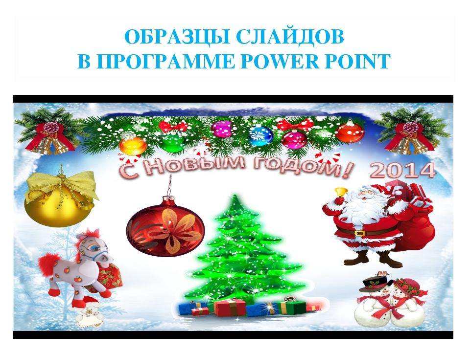 ОБРАЗЦЫ СЛАЙДОВ В ПРОГРАММЕ POWER POINT PowerPoint— это программа, предназна...