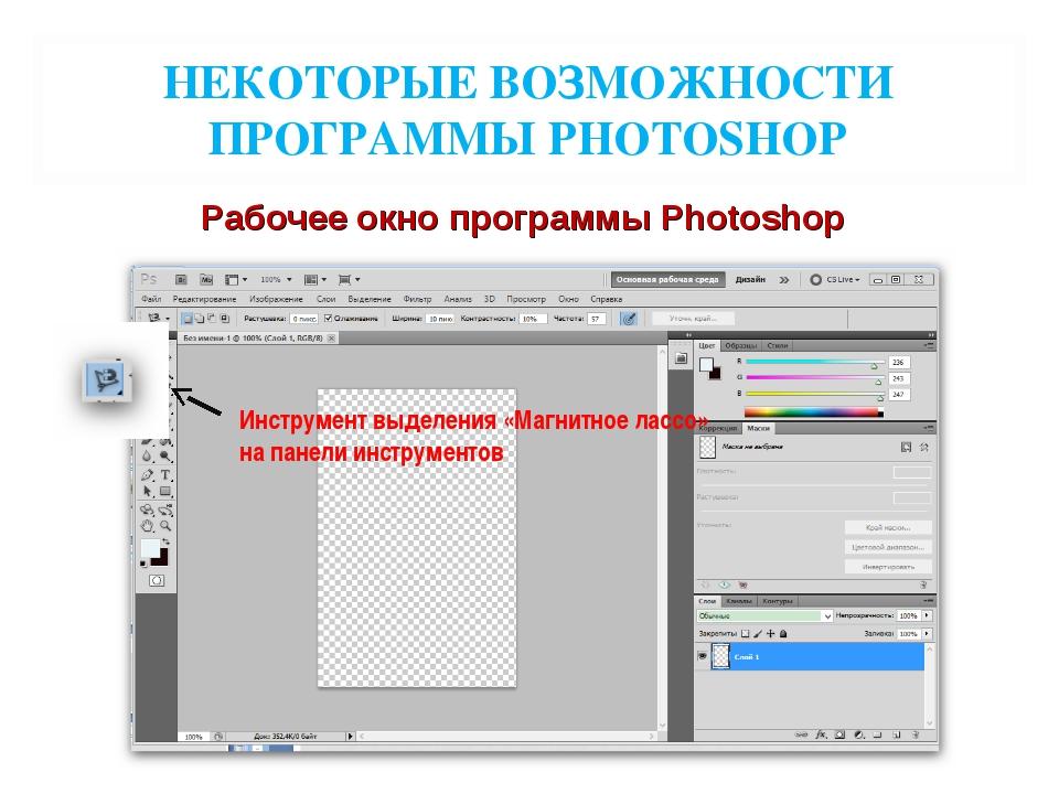 НЕКОТОРЫЕ ВОЗМОЖНОСТИ ПРОГРАММЫ PHOTOSHOP Рабочее окно программы Photoshop Ин...