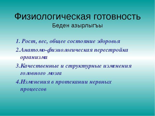 Физиологическая готовность Беден азырлыгъы 1. Рост, вес, общее состояние здор...