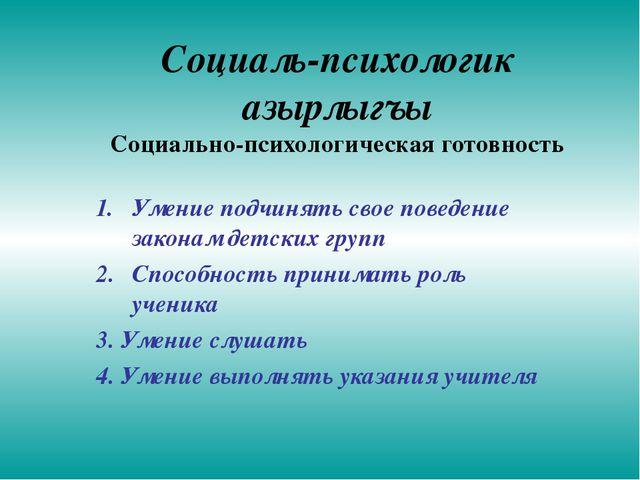 Социаль-психологик азырлыгъы Социально-психологическая готовность Умение подч...