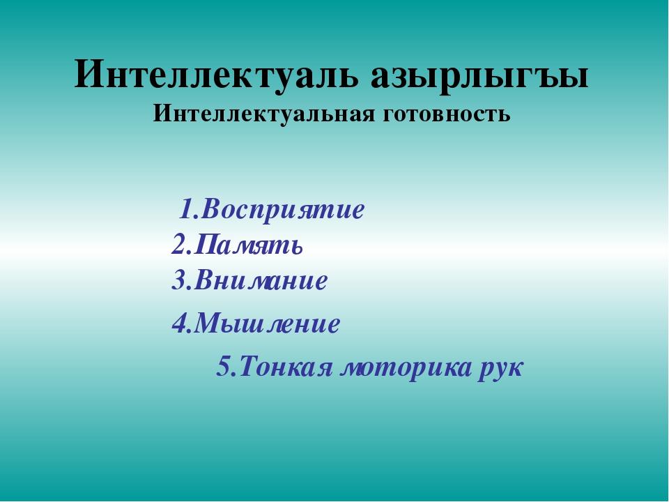 Интеллектуаль азырлыгъы Интеллектуальная готовность 1.Восприятие 2.Память 3.В...