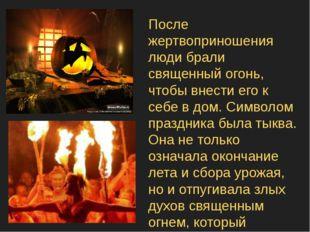 После жертвоприношения люди брали священный огонь, чтобы внести его к себе в