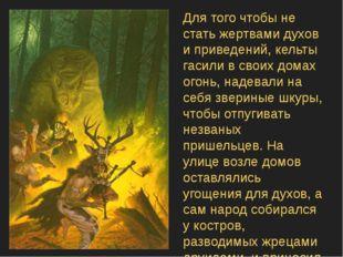 Для того чтобы не стать жертвами духов и приведений, кельты гасили в своих до