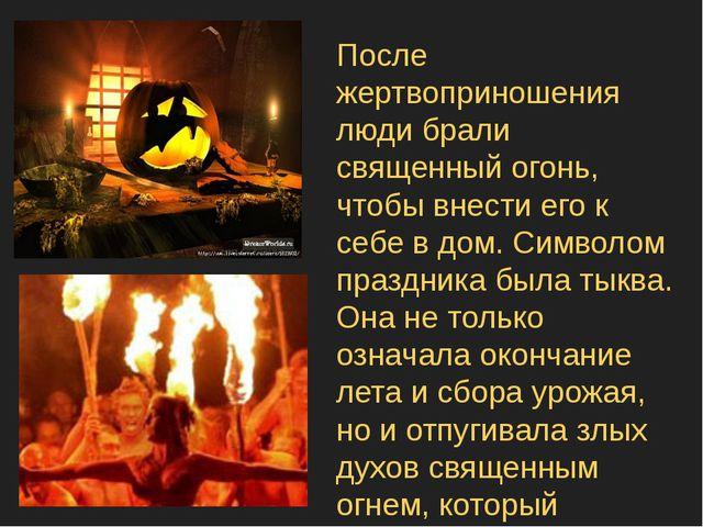 После жертвоприношения люди брали священный огонь, чтобы внести его к себе в...