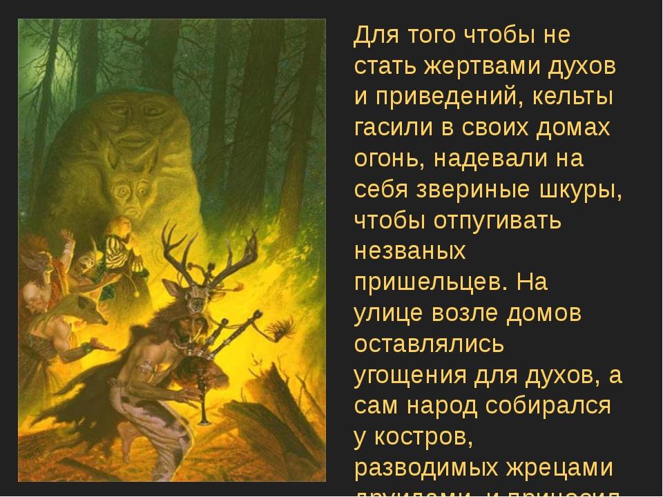 Для того чтобы не стать жертвами духов и приведений, кельты гасили в своих до...