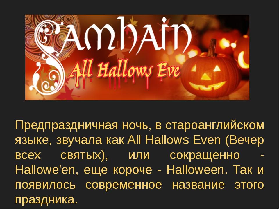 Предпраздничная ночь, в староанглийском языке, звучала как All Hallows Even (...