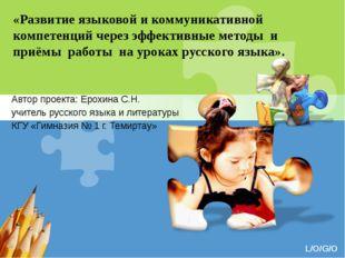 «Развитие языковой и коммуникативной компетенций через эффективные методы и п