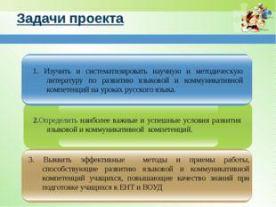 Задачи проекта 1. Изучить и систематизировать научную и методическую литерату