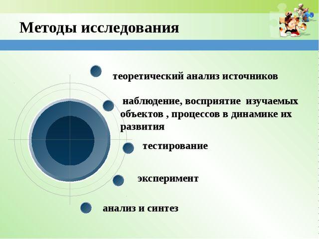 Методы исследования теоретический анализ источников тестирование наблюдение,...