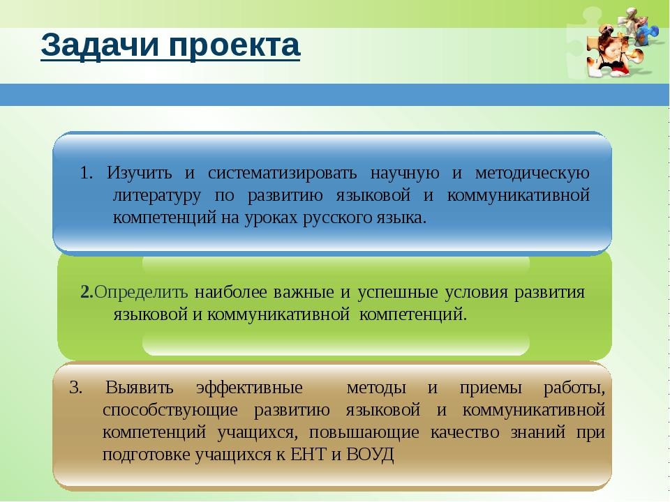 Задачи проекта 1. Изучить и систематизировать научную и методическую литерату...