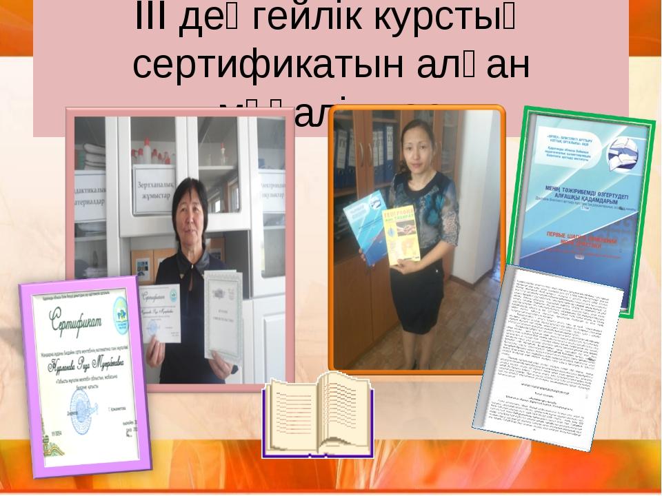 ІІІ деңгейлік курстың сертификатын алған мұғалімдер