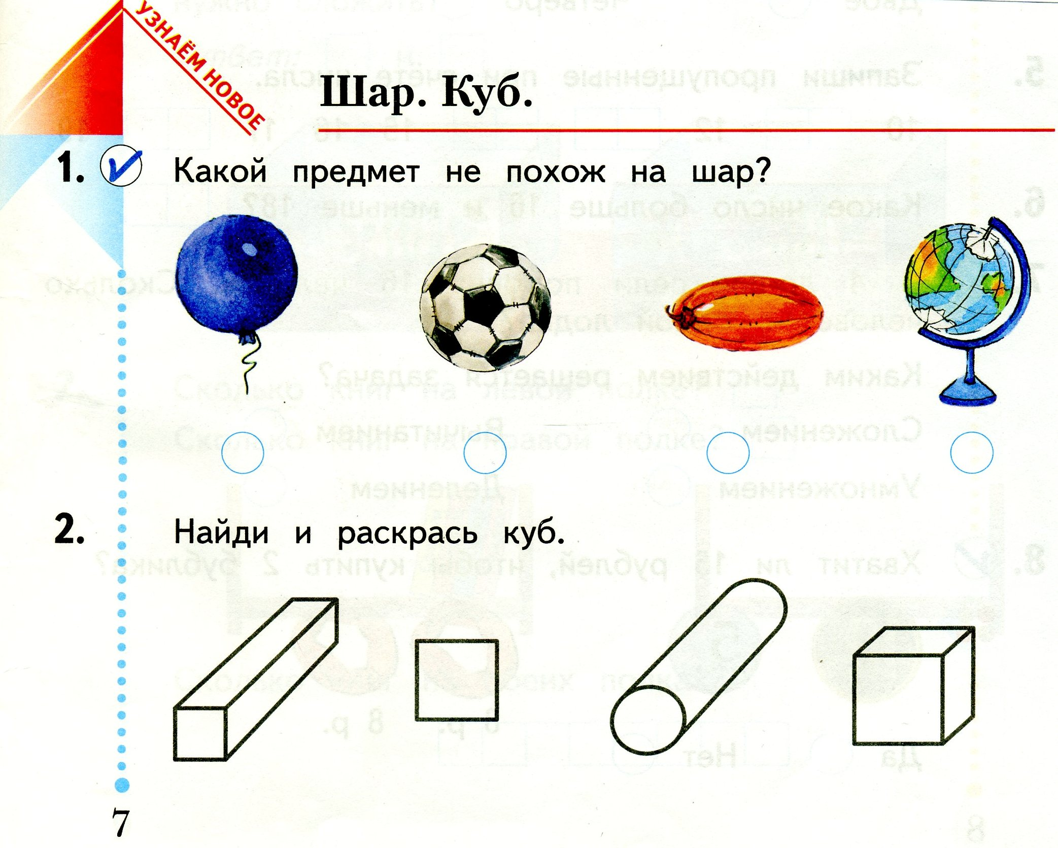 Конспект урока математики 1 класс 21 век