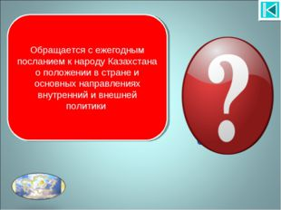 Обращается с ежегодным посланием к народу Казахстана о положении в стране и о