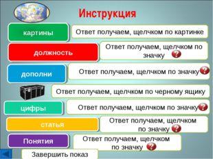 Инструкция картины Ответ получаем, щелчком по картинке должность Ответ получа
