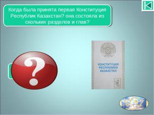 Когда была принята первая Конституция Республик Казахстан? она состояла из ск