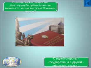 Отличительной особенностью Конституции Республик Казахстан является то, что о