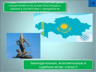 Государственная власть в Республике едина, осуществляется на основе Конституц