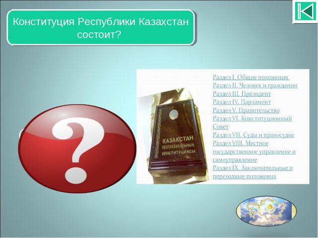 Конституция Республики Казахстан состоит? 9 разделов и 98 статей