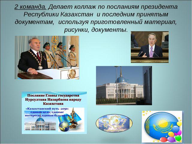 2 команда. Делает коллаж по посланиям президента Республики Казахстан и после...