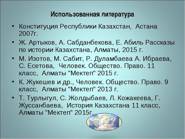 Использованная литература Конституция Республики Казахстан, Астана 2007г. Ж....