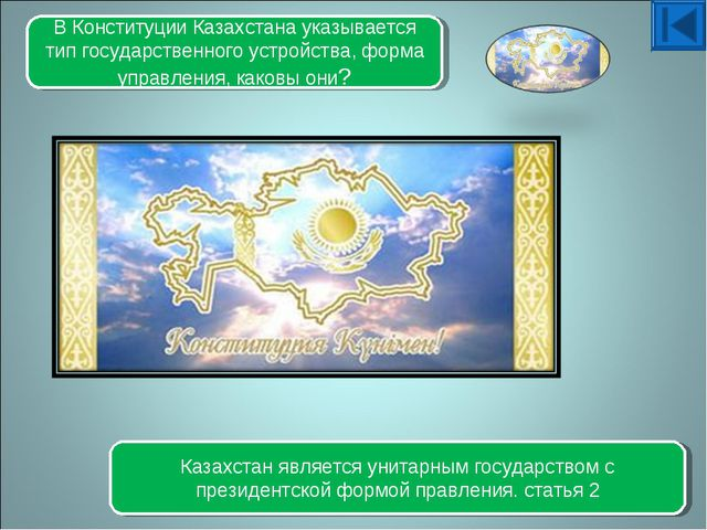 В Конституции Казахстана указывается тип государственного устройства, форма у...