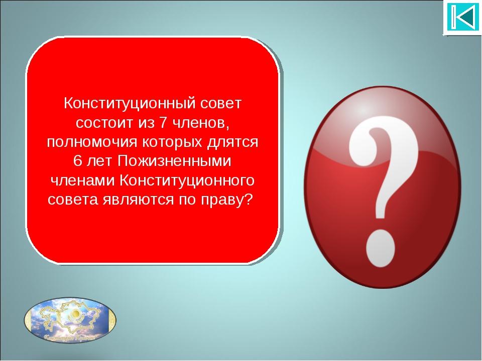 Конституционный совет состоит из 7 членов, полномочия которых длятся 6 лет По...