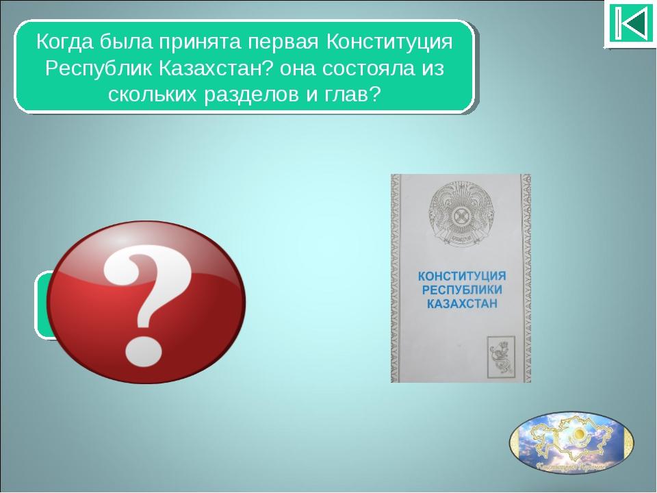 Когда была принята первая Конституция Республик Казахстан? она состояла из ск...