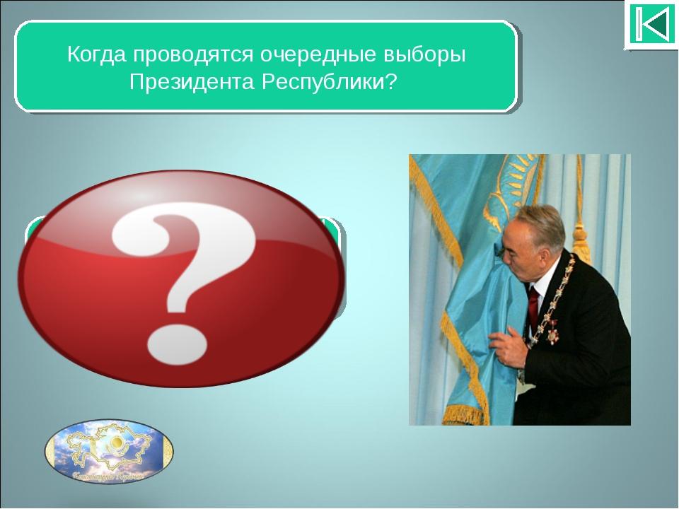 Когда проводятся очередные выборы Президента Республики? в первое воскресенье...