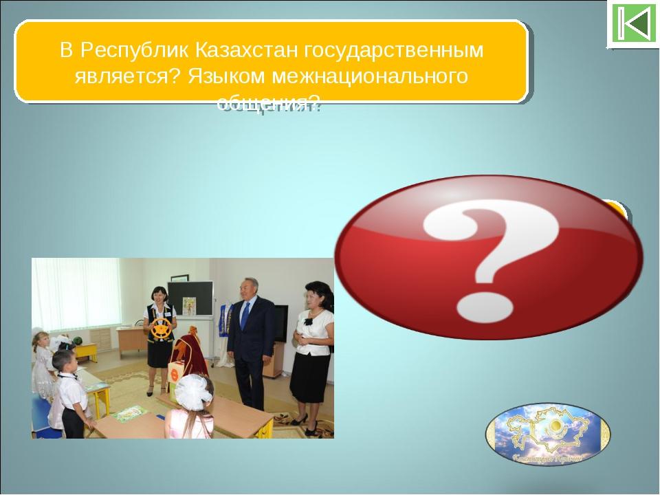 В Республик Казахстан государственным является? Языком межнационального обще...