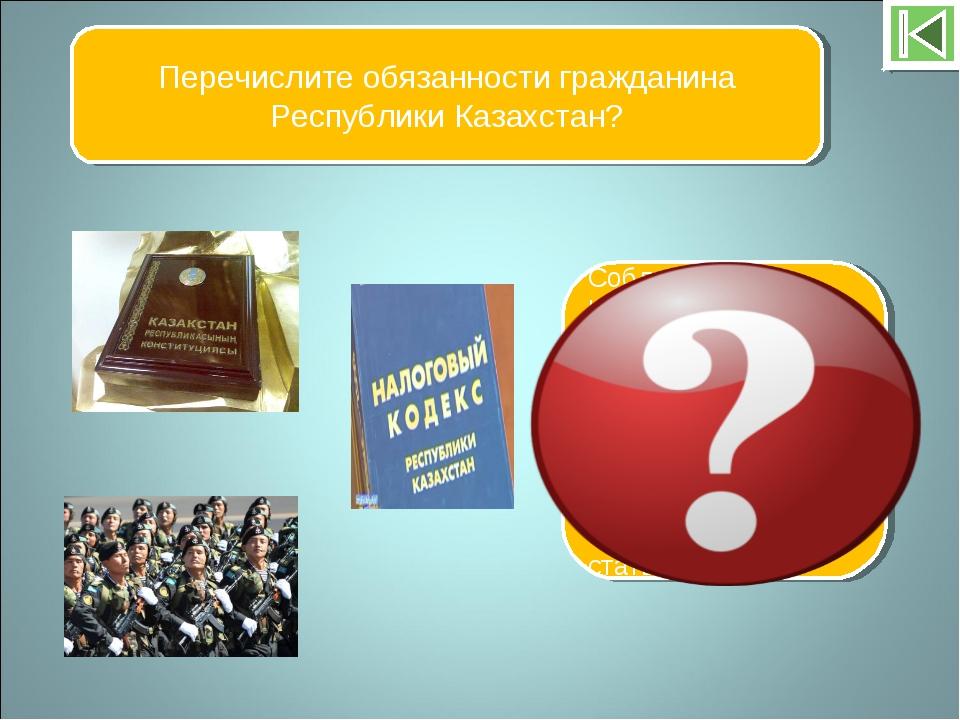 Перечислите обязанности гражданина Республики Казахстан? Соблюдать Конституци...