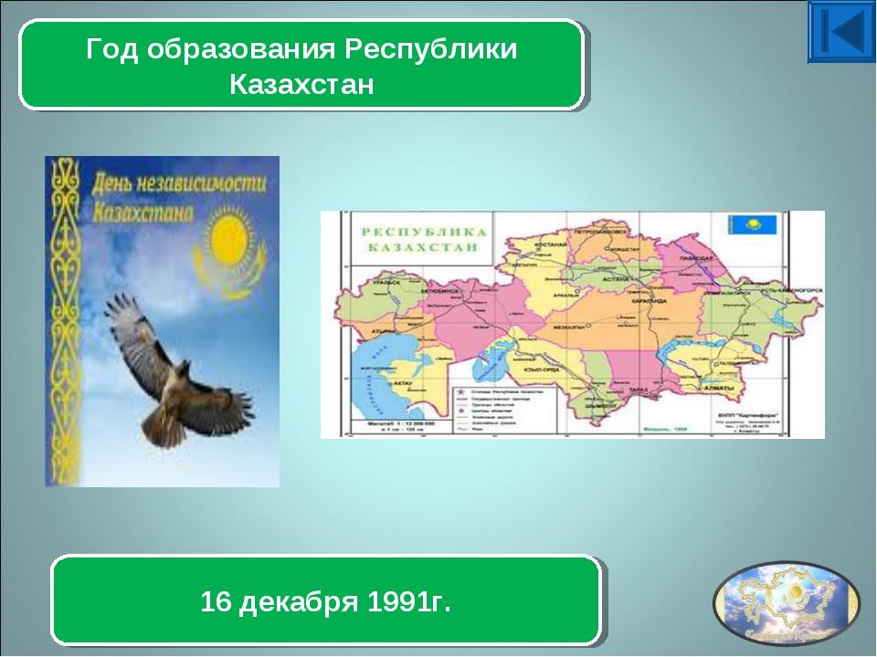 Год образования Республики Казахстан 16 декабря 1991г.