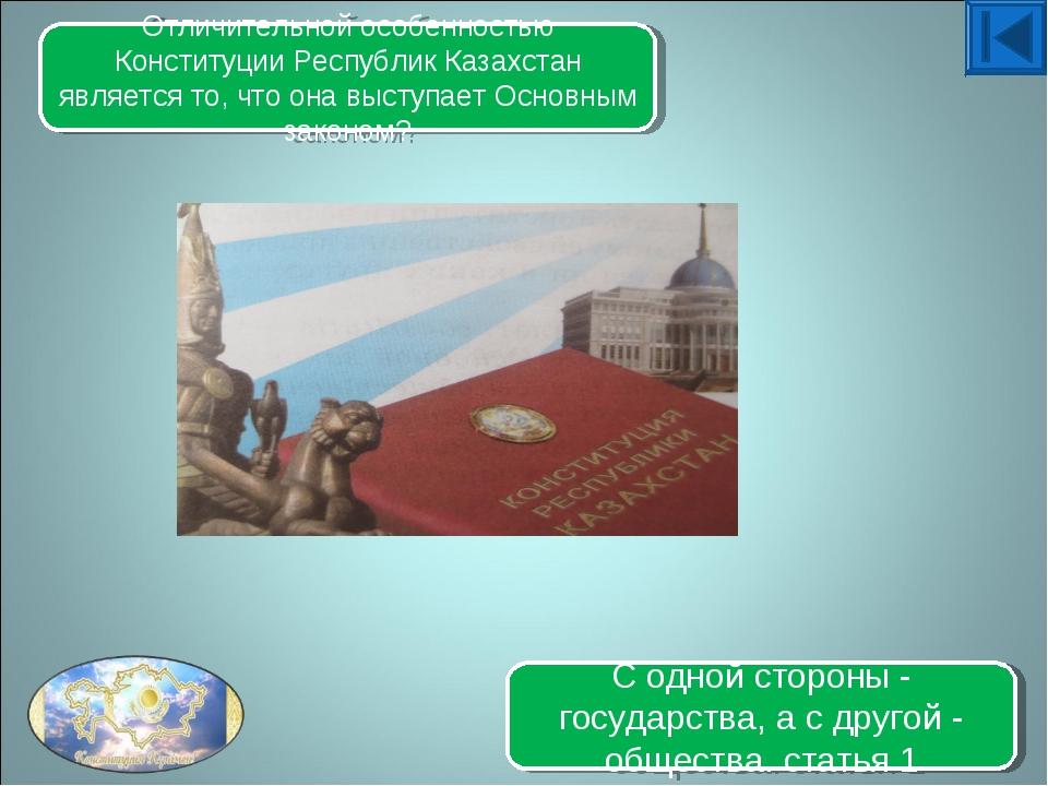 Отличительной особенностью Конституции Республик Казахстан является то, что о...