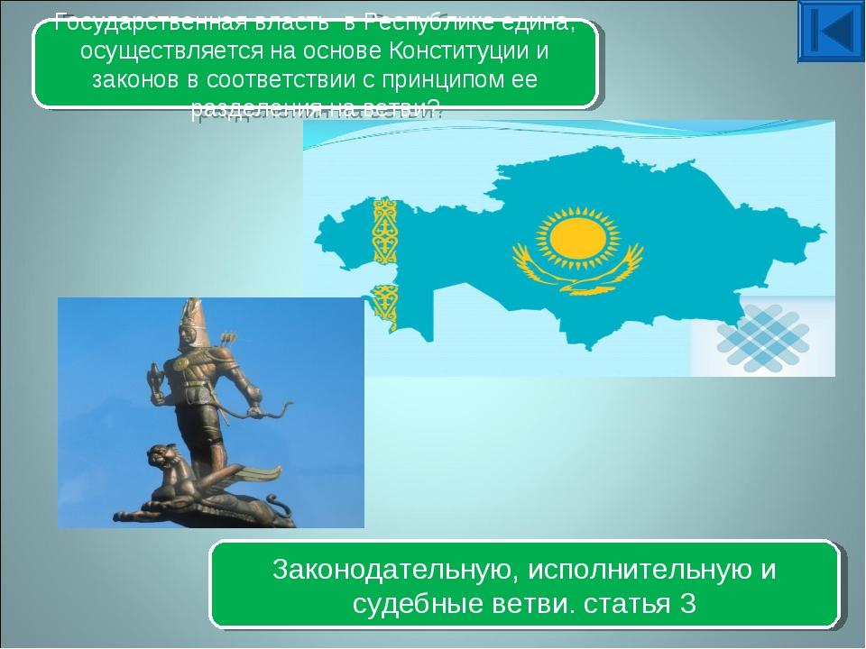 Государственная власть в Республике едина, осуществляется на основе Конституц...