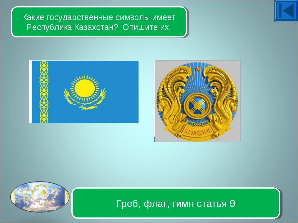 Какие государственные символы имеет Республика Казахстан? Опишите их. Греб, ф...