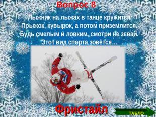 Лыжник на лыжах в танце кружится: Прыжок, кувырок, а потом приземлится. Будь